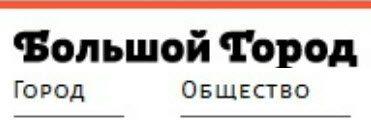 Bolshoi-gorod
